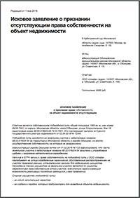 Право собственности по договору дду в росреестре
