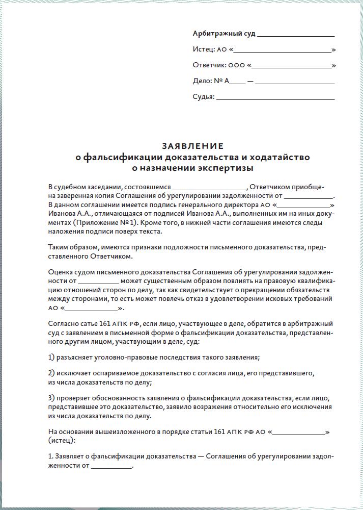 предоставление истцом копий материалов для ответчика