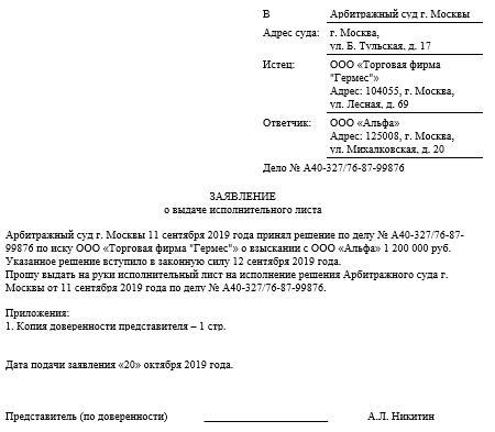 Документы для прлачи в суд получения исполнительного листа